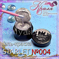 Гель краска 004 Starlet 8 г