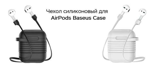 Чехол силиконовый для AirPods Baseus Case TZARGS-09 с держателем для наушников Красный