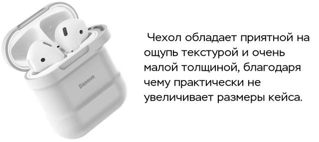 Чехол силиконовый для AirPods Baseus Case TZARGS-G2 с держателем для наушников Серый