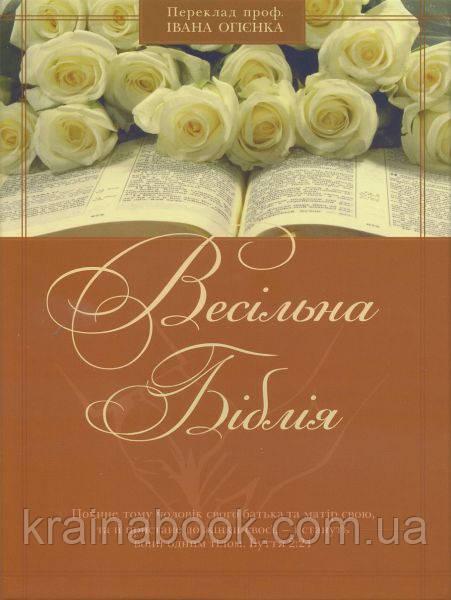 Біблія весільна, 10556