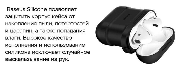 Чехол силиконовый для AirPods Baseus Case TZARGS-01 с держателем для наушников Черный