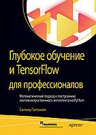 Глубокое обучение и TensorFlow для профессионалов. Математический подход к построению систем искусственного интеллекта на Python