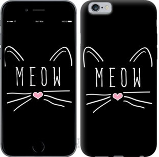 "Чехол на iPhone 8 Kitty ""3677c-1031-328"""