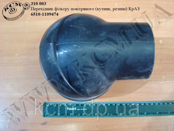 Перехідник фільтра повітряного 6510-1109474 (кутник, резина) КрАЗ