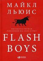 Flas Boys. Высокочастотная революция на Уолл-Стрит. Льюис М. Альпина Паблишер