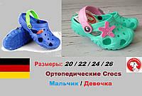 Детские ортопедические кроксы - Crocs. Совместное производство Германия - Украина. Босоножки детские сабо.