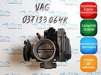 Дроссельная заслонка VW, Audi, Skoda, Seat 037133064K