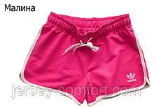 Шорты женские спортивные трикотажные окантовка. Малиновые