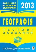 Географія Тестові завдання 2013(Богдан)