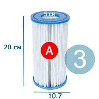 Сменный картридж для фильтр насоса Intex 29003 тип «А» 3 шт, 20 х 10.7 см