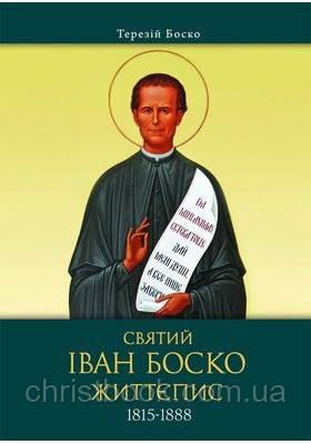 Святий Іван Боско. Життєпис (1815-1888)