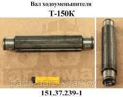 Вал ходоуменьшителя Т 150 151.37.239-1 на трактор Т-150 ХТЗ
