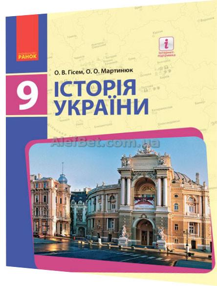 9 клас / Історія України. Підручник / Гісем, Мартинюк / Ранок