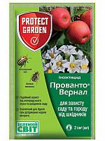 Прованто вернал 2 мл (калипсо) системно-контактный инсектицид
