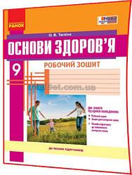 9 клас / Основи здоров'я. Робочий зошит до підручника / Тагліна / Ранок