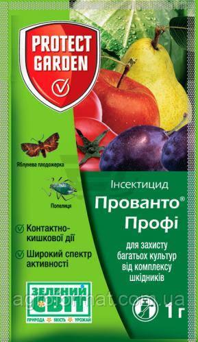 Прованто Профи 1 г оригинал (контактный инсектицид)