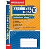 Українська мова 10 клас Академічний рівень Комплексний зошит для контролю знань Російська мова навчання Авт: Жовтобрюх В. Вид-во: Ранок