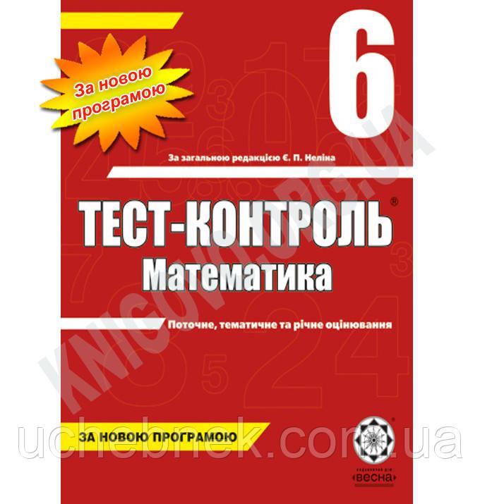 Тест-контроль по математике 6 класс