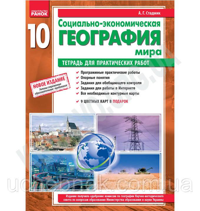 Тетрадь для проктических работ по географии 10 класс о.г стадник