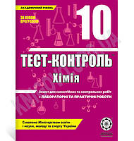 Тест-контроль Хімія 10 клас Академічний рівень Авт: Ісаєнко Ю. Вид-во: Весна