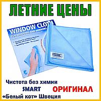 «Новая» салфетка для стекла Смарт 40х40 см | Чистота без химии | «Белый кот», Smart, Швеция, Оригинал