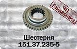 Шестерня КПП Т-150 z-42/18 151.37.235-4, фото 2