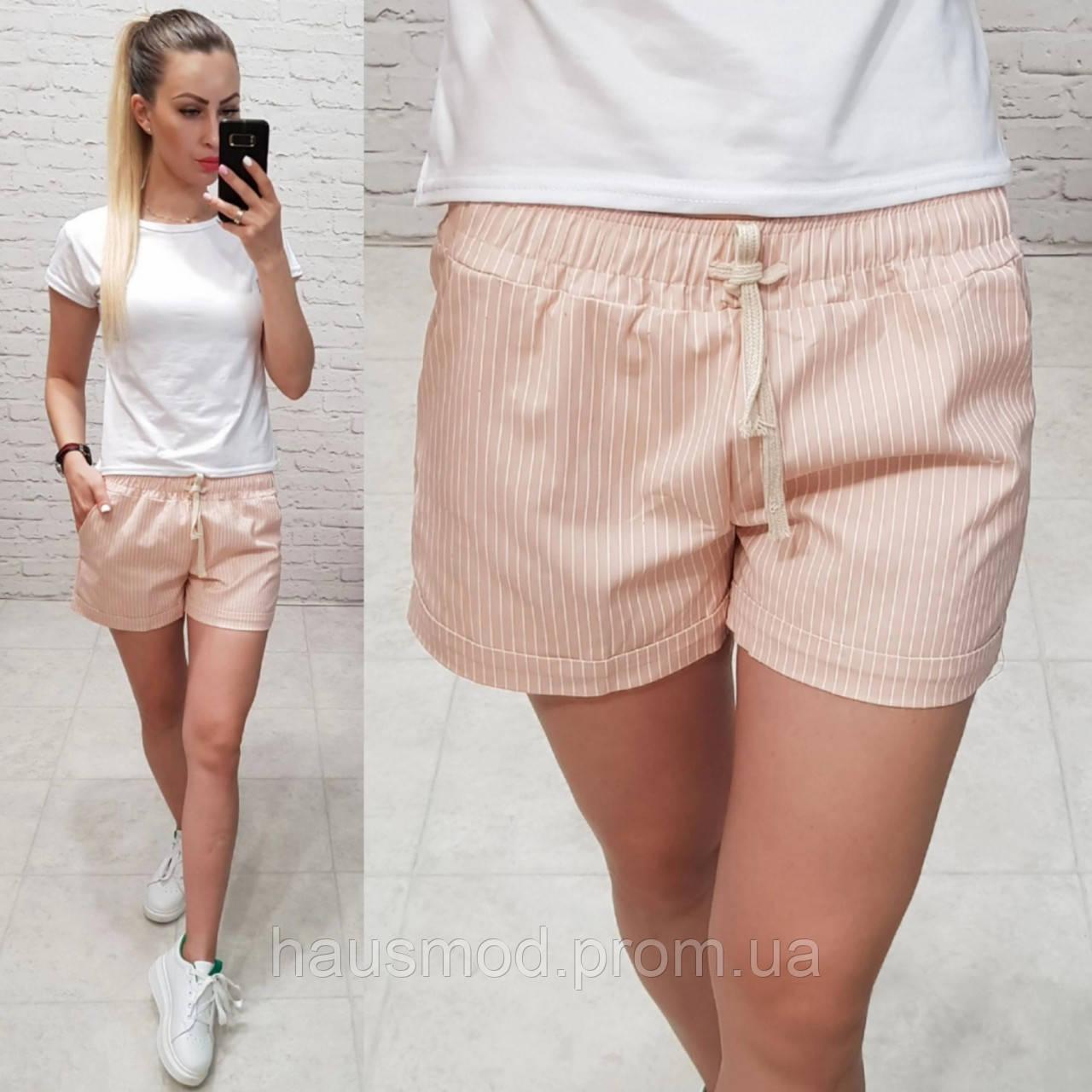 Женские шорты короткие узор полоска ткань катон Турция длина 30 см цвет персиковый