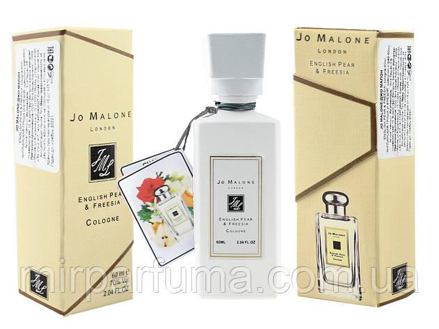 Женские мини духи качественный аналог Jo Malone English Pear & Freesia 60ml , фото 2