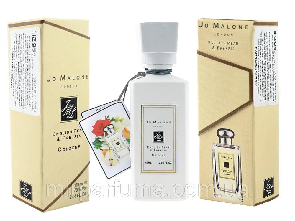 Женские мини духи качественный аналог Jo Malone English Pear & Freesia 60ml