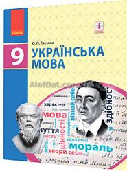 9 клас / Українська мова. Підручник / Глазова / Ранок