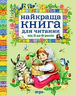 Найкраща книга для читання від 3 до 6 років