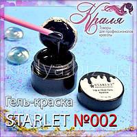 Гель краска 002 Starlet 8 г