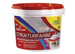 Структурная краска NanoFarb Strukturfarbe 7кг