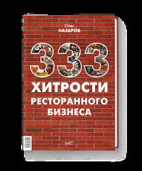 333 хитрости ресторанного бизнеса. Назаров Олег