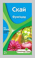 Средство защиты растений Фунгицид Скай 2 г (Семейный Сад)