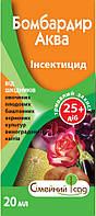 Средство защиты растений Инсектицид Бомбардир Аква 20 мл (Семейный Сад)