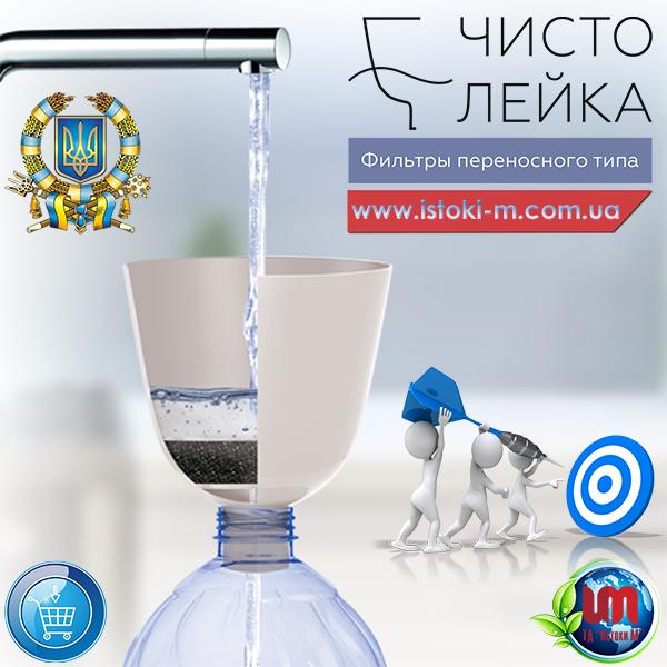 фильтр для самагона_фильтр фоды для дачи купить_фильтр воды для пикника купить_фильтр воды для туризма купить_фильтр воды для туристических походов купить_фильтр воды для охотников и рыбаков купить_фильтр воды переносной купить