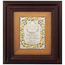 """Ключниця настінна дерев'яна з написом уривка з слів молитви """"Благословення дому"""""""