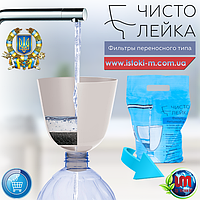 """Фильтр переносного типа """"Чисто Лейка"""" для очистки воды и спиртных напитков домашнего производства"""
