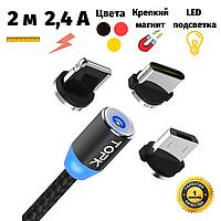 Магнитный USB кабель Topk 2 метра прямой