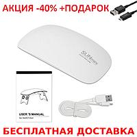 LED лампа для полимеризации гель-лака Sun Mini 6W UV LED Lamp Nail  Original size + USB шнур