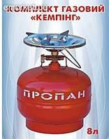 Газовый баллон кемпинг 8 л. (г.Севастополь)