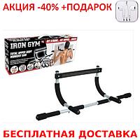 Турник Iron Gym в дверной проём, Тренажер для дома Айрон Жим, Турник дверной Original size+Наушники