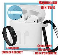 Наушники i9S TWS беспроводные bluetooth AirPods QualitiReplica с кейсом PowerBank силиконовый чехол+Подарок, фото 1