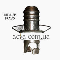 Штуцер насоса к клапану Bravo 2005