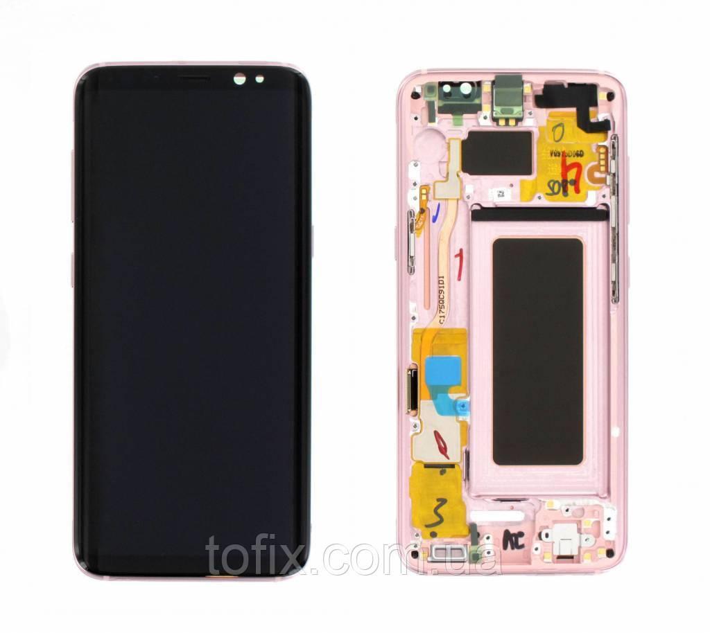 Дисплейный модуль (дисплей и сенсор) для Samsung S8 G950F, с рамкой, розовый - Pink #GH97-20457E