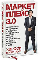 Книга Маркетплейс 3.0. Новый взгляд на торговлю в интернете. Автор - Хироси Микитани (МИФ)