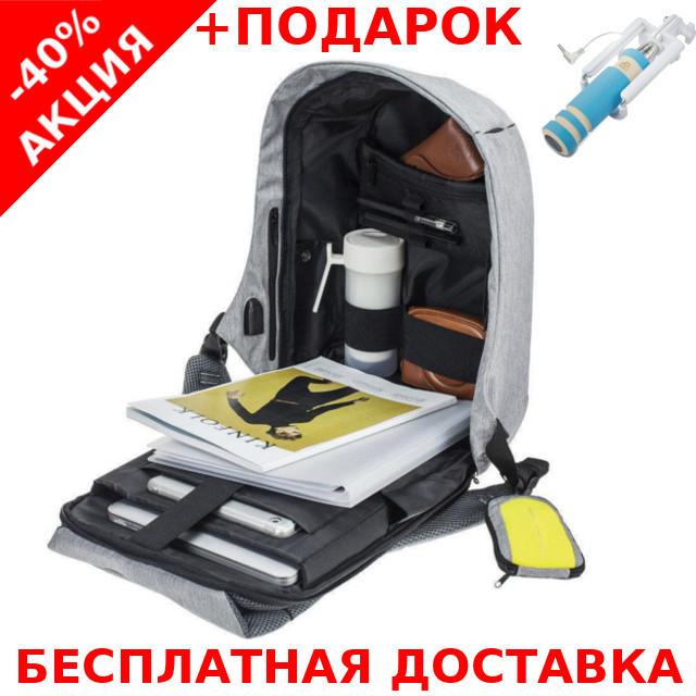 Городской портфель рюкзак Бобби Bobby Антивор с USB + монопод для селфи