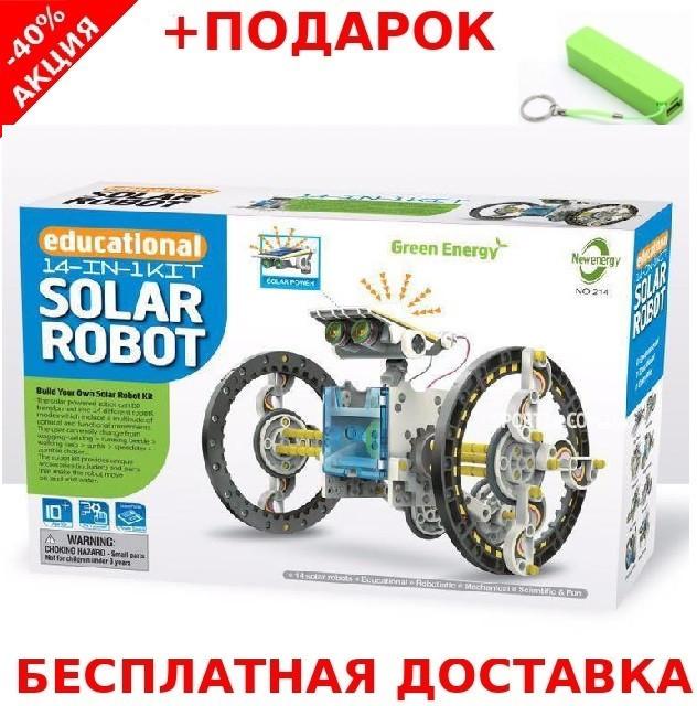 Конструктор на солнечных батареях Solar Robot Originalsize робот 14 в 1 + павербанк