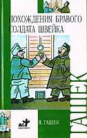 Книга Похождения бравого солдата Швейка. Автор - Ярослав Гашек (АСТ)